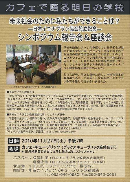 11/27(土)「カフェで語る明日の学校 日本イエナプラン協会設立記念シンポジウム報告会&座談会」を開催します。