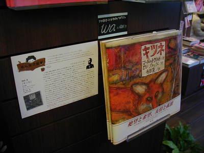 機関誌「Wa」アジサカ.JPG
