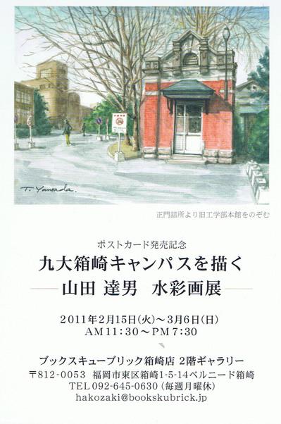 「九大箱崎キャンパスを描く」~ 第2回 山田達男水彩画展~
