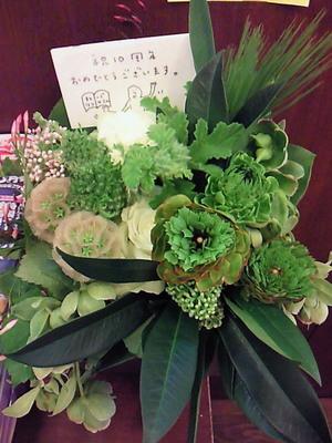 10周年のお祝いのお花を頂きました。