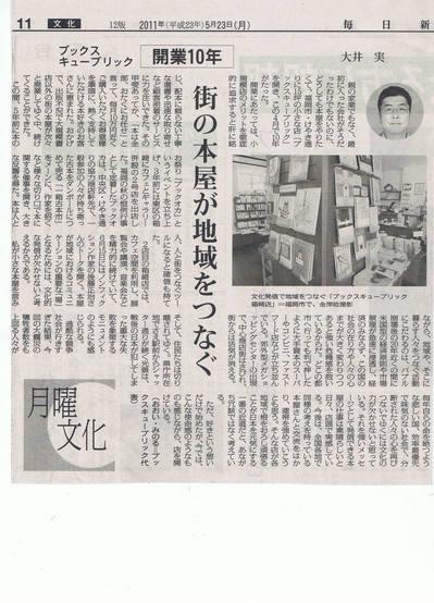 毎日新聞 2011年5月23日 「ブックスキューブリック開業10年」