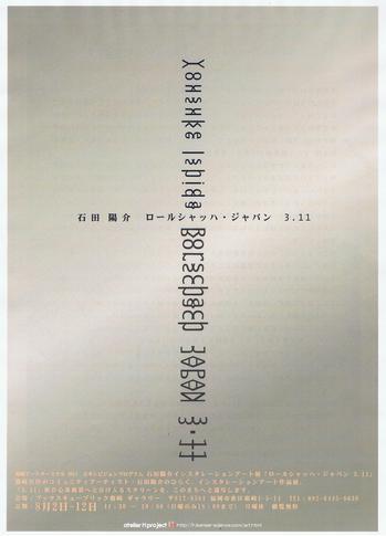「ロールシャッハ・ジャパン 3.11」が始まります。(ギャラリー)