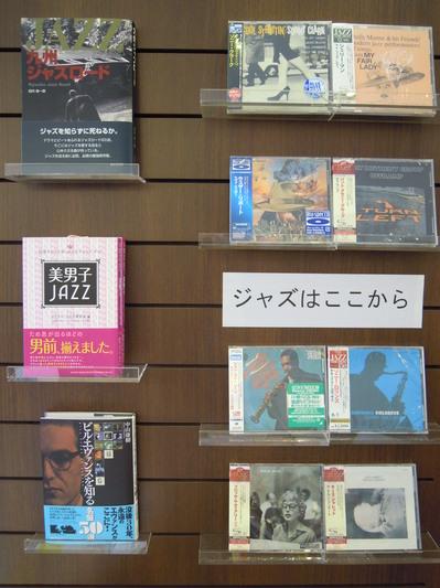 「ジャズはここから」フェア開催中!