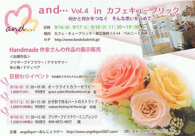 and…Vol.4 作家さんのHandmade作品の展示販売 を開催します