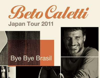 """ベト・カレッティJAPAN TOUR 2011 """"Bye Bye Brasil""""を開催します!!"""