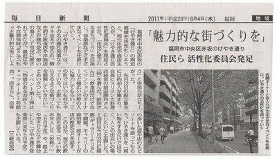 毎日新聞2011年8月4日に 「けやき通り活性化委員会」が掲載されました