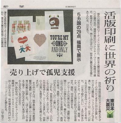 朝日新聞 2011年9月7日