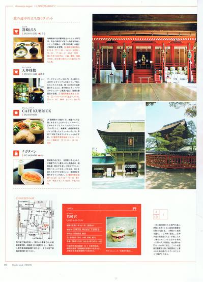 「Hanako 特別編集 SEICHI BOOK」にカフェキューブリックが掲載されました!