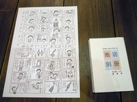 BOOKUOKA主催イベント 「書店フリペ」の世界展 開催中!