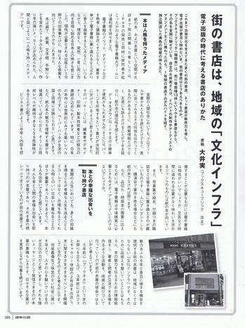 編集会議 2011秋号 寄稿「電子出版の時代に考える書店のありかた」