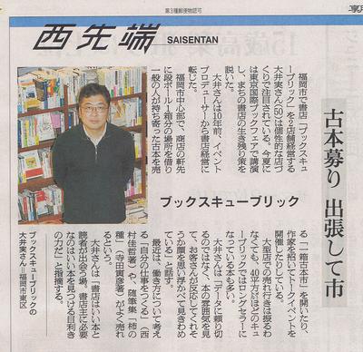 朝日新聞(2011年11月25日)に掲載されました。