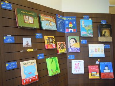 MOE絵本屋さん大賞2011フェア開催中です!