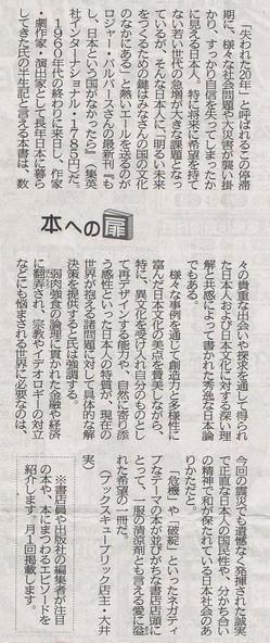 西日本新聞 2012.1.15(日)朝刊 本への扉(書評欄)