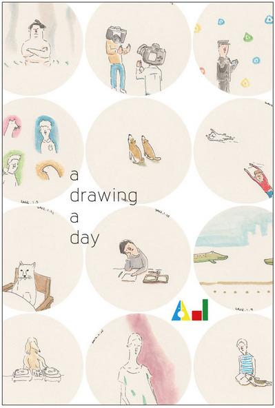 「一日、一枚展 a drawing a day」、ご好評につき6/3まで会期延長いたします。