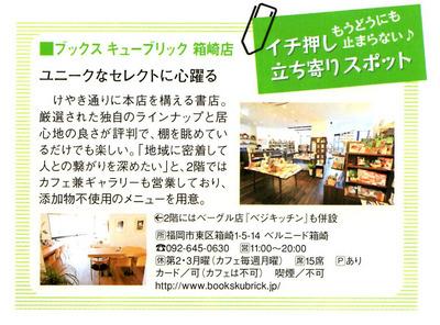 「シティ情報ふくおか」2012年5月号に掲載されました。