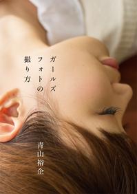 青山裕企写真展「ガールズフォトの撮り方」を開催します(ギャラリー)。