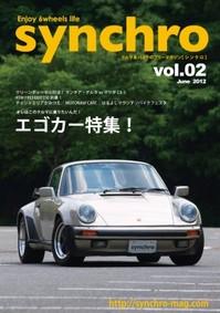 クルマ好きのためのクルマのフリーマガジン「synchro」入荷!