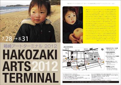 来週より箱崎アートターミナル2012が始まります