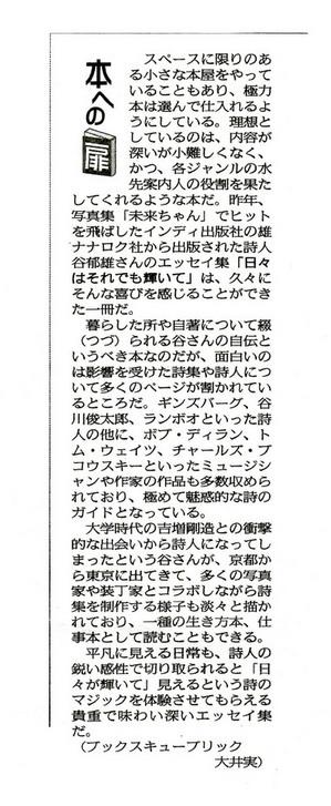 西日本新聞 2012.7.22(日)朝刊 本への扉(書評欄)