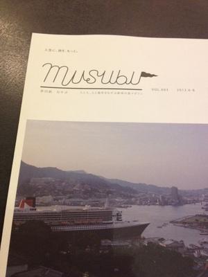波佐見発、旅のフリーマガジン「musubu」