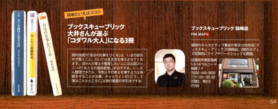 「福岡 Walker」 2012年9月号 に掲載されました。