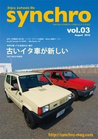 クルマ好きのためのフリーマガジン「synchro」入荷!