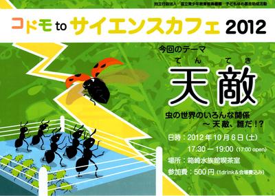 10/6(土) コドモtoサイエンスカフェ2012
