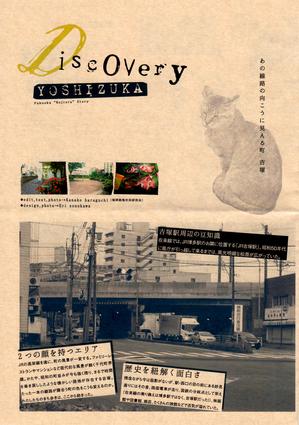 フリーペーパー「Discovery YOSHIZUKA」が届きました。