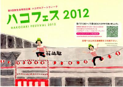 ハコフェス2012 本日より開催です!!