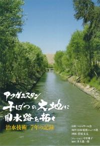 11/24(土)上映会「アフガニスタン干ばつの大地に用水路を拓く」開催!