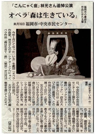 毎日新聞(2012年11月30日)に オペラ「森は生きている」開催について掲載されました。