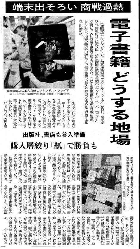西日本新聞の電子書籍の記事(2012年12月19日)で取材されました。