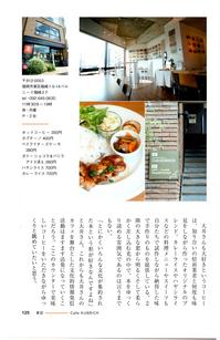 「福岡カフェ散歩」にカフェ&ギャラリー・キューブリックが紹介されました。