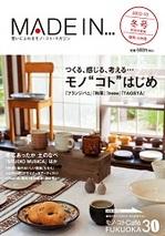 「モノ・コトcafe FUKUOKA 30/MADE IN… 冬号 特別印刷版」
