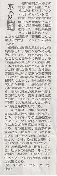 西日本新聞 2013.1.27(日)朝刊 本への扉(書評欄)