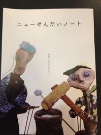 仙台ノート写真.JPG