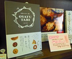 いよいよ明日です!多田千香子さんの出版記念お話会「世界のおやつ旅」(カフェ)