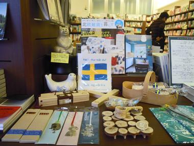 北欧雑貨、フェア開催中です