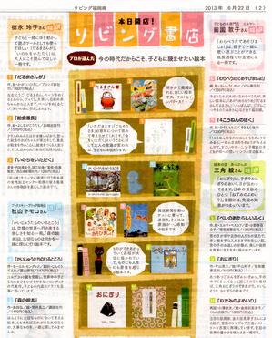 リビング福岡 2013年6月22日号に掲載されました。