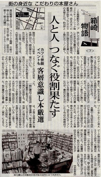 毎日新聞(2013年6月28日)に掲載されました。