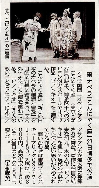 毎日新聞(2013年10月12日)で「ピノッキオ」が紹介されました。