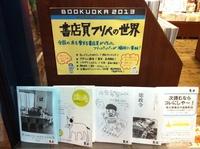 ブックオカ企画!「書店フリペの世界展」がはじまりました!