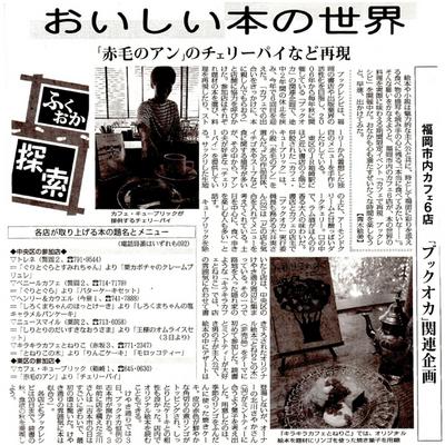 毎日新聞(2013年11月1日)にブックオカの記事が掲載されました。