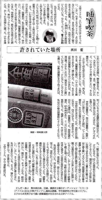 文学アイドル西田藍さんのエッセイで触れていただきました(西日本新聞 2014/2/15)