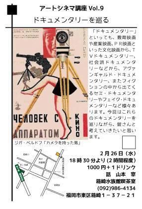 2/26(水)アートシネマ講座Vol.9@箱崎水族館喫茶室