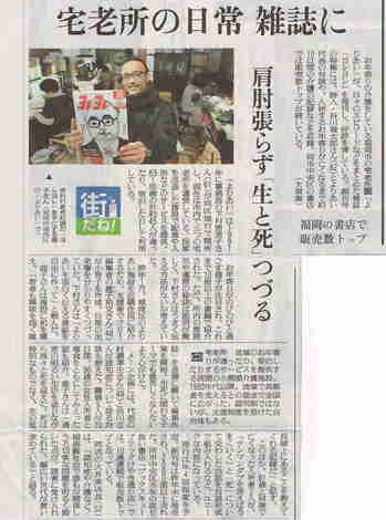 読売新聞夕刊(2014年3月19日)に、当店にて売上好調の「ヨレヨレ」が紹介されました。