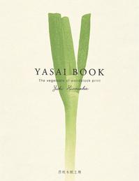 6/10(火)-7/6(日)彦坂木版工房「YASAI BOOK出版記念フェア」を開催します。