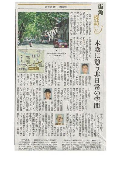 読売新聞(2014年5月18日)に掲載されました。