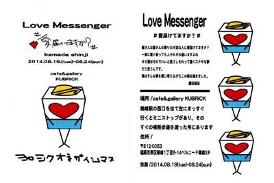 8/19-8/24 鎌田新治個展(オープンギャラリー)