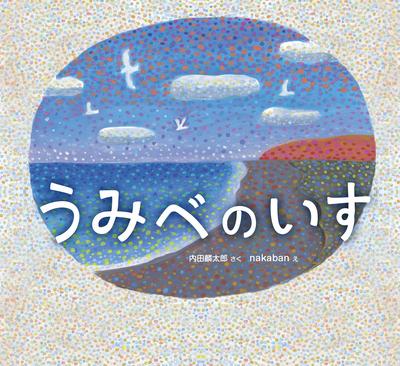 9/9(火)-9/28(日)nakaban 『うみべのいす』 絵本原画展を開催します。